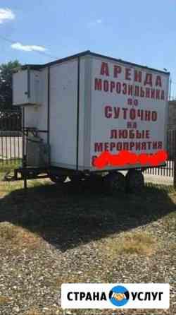Морозильник Грозный