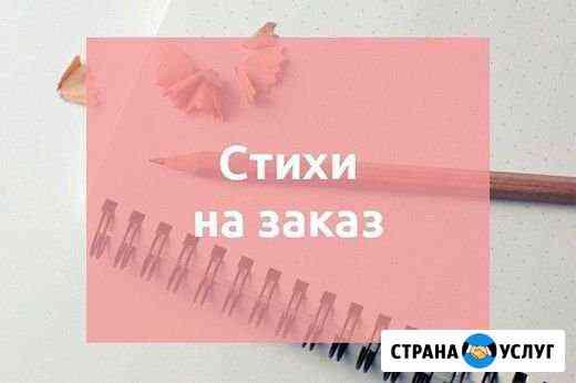 Поздравления в стихах на заказ Красноярск