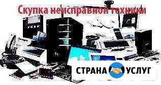 Ремонт Скупка на запчасти компьютеров, мфу Брянск
