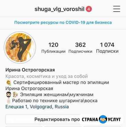 Ведение инстаграма. Обработка видео и фото Волгоград