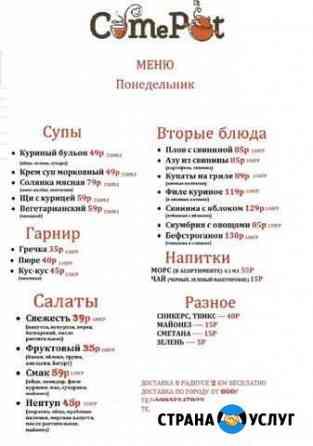Доставка обедов Красноярск