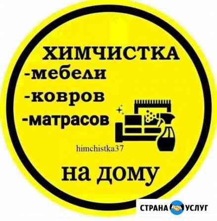 Выездная химчистка мебели, ковры, матрасы Иваново Иваново
