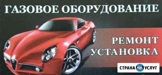 Установка газового оборудования на автомобили Владикавказ