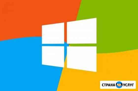 Установка Windows / ремонт, чистка компьютеров Петрозаводск