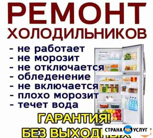 Ремонт холодильников Великий Новгород
