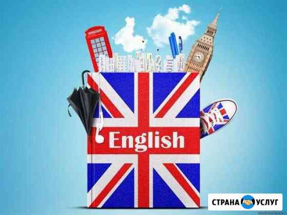 Опытный репетитор по английскому языку Киров