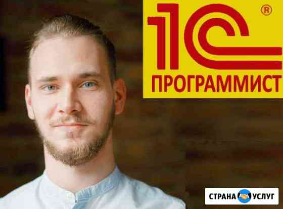 Программист 1С Белгород