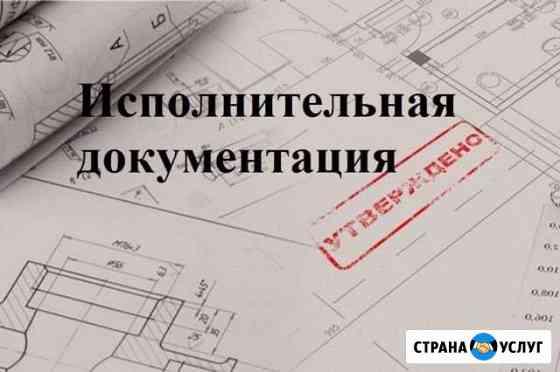 Исполнительная документация,формирование кс-2, кс3 Хабаровск