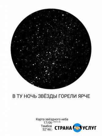 Электронная Карта звёзд Тамбов