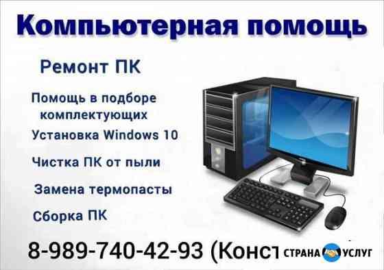 Диагностика и ремонт компьютеров Владикавказ