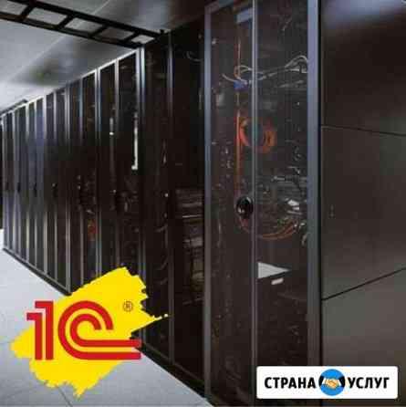 Облачные и сервера для 1С, организация «удаленки» Белгород
