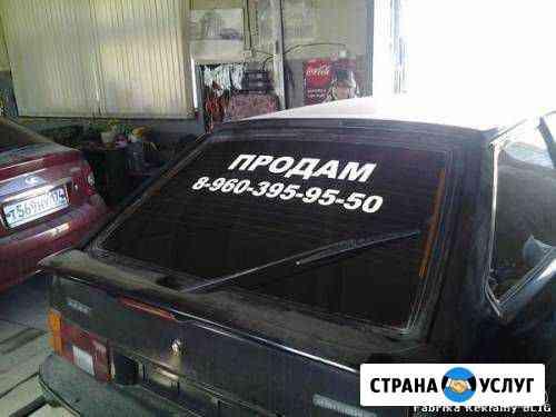 Наклейки на авто Белгород