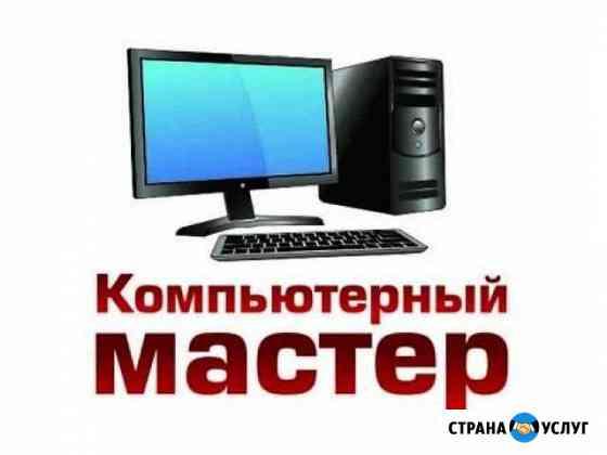 Ремонт настройка компьютеров Ноябрьск