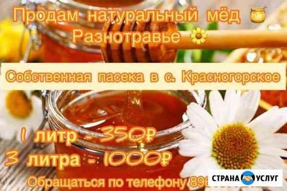 Мёд Бийск