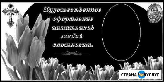 Памятники любой сложности.Работаем по всему Крыму Симферополь