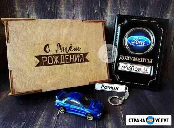 Подарочный набор для автомобилиста Брянск
