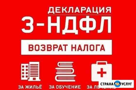 Декларации 3 -ндфл Архангельск