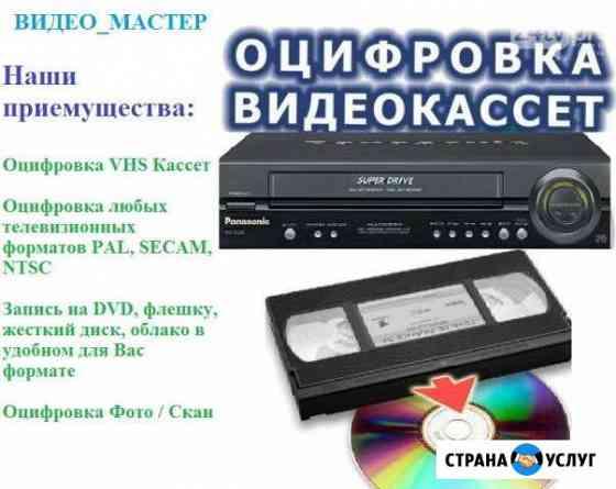 Оцифровка VHS Видео Кассет Новозыбков