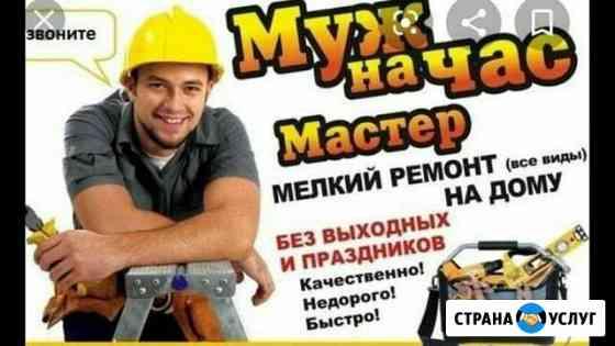 Муж на час Краснокамск