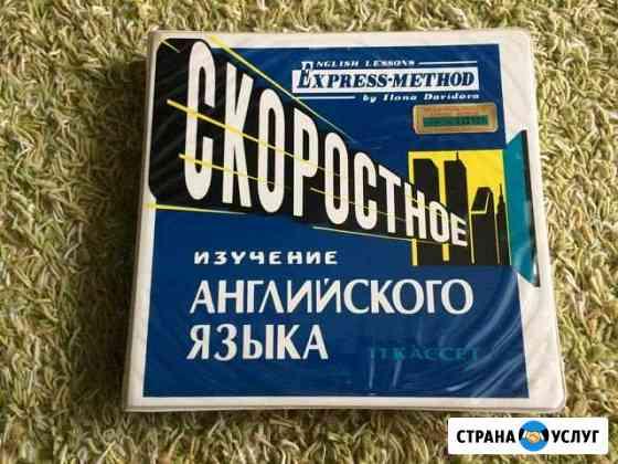 Изучение английского языка по мет. Илоны Давыдовой Киров
