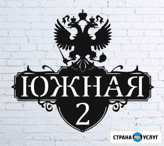 Адресные таблички Саранск