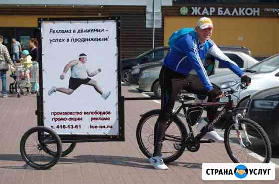 Производство рекламных велобордов Нижний Новгород