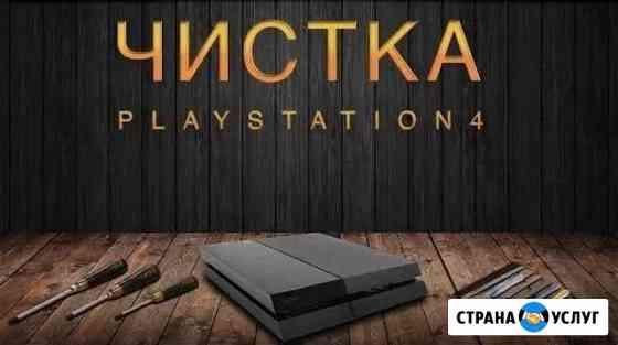Чистка консолей Sony Playstation 4 Хабаровск