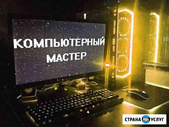 Выездной частный компьютерный мастер, гарантия Ульяновск
