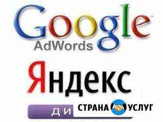 Настройка Яндекс Директ и Гугл Адвордс Белгород