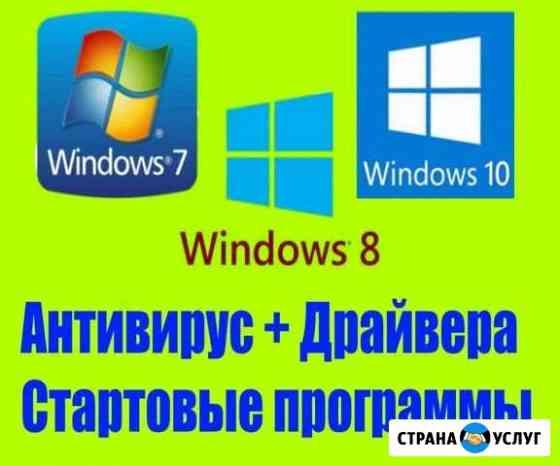 Установка windows 7,8,10 с Выездом на дом ремонт к Симферополь