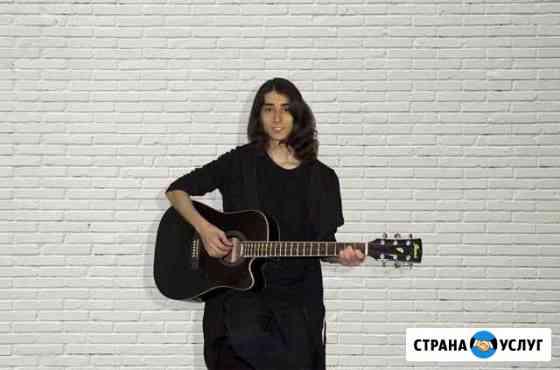 Уроки игры на гитаре Курган