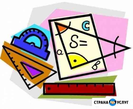 Репетитор по математике Курган