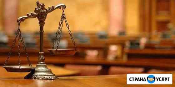 Адвокат. Юридические услуги Петрозаводск