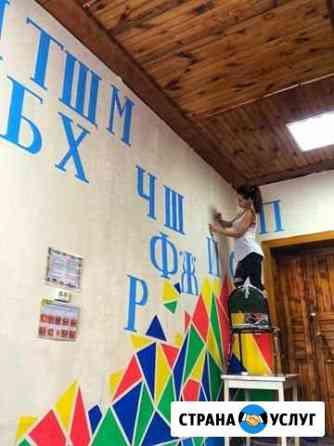 Райтер. Художественное оформление и роспись стен Ижевск