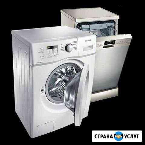 Ремонт стиральных и посудомоечных машин в Брянске Брянск