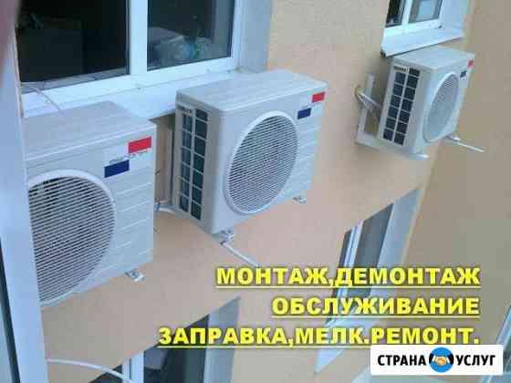 Монтаж- демонтаж,ремонт,перенос, обслуга и др Воронеж
