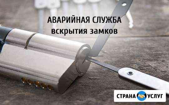 Аварийное Вскрытие,Дверей,И Авто без повреждения д Нижневартовск
