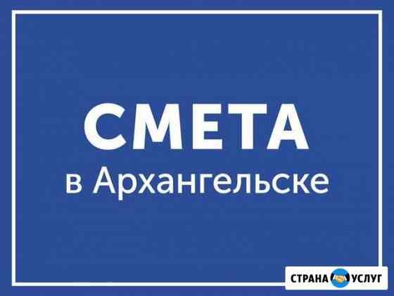 Составление и проверка смет Архангельск