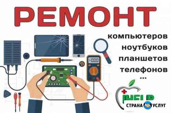 Ремонт ноутбуков, компьютеров, ЖК Мониторов, планш Сыктывкар