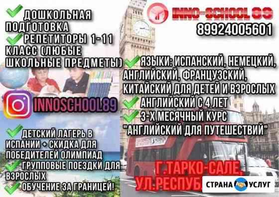 Иностранные языки для взрослых и детей с 4 лет Тазовский