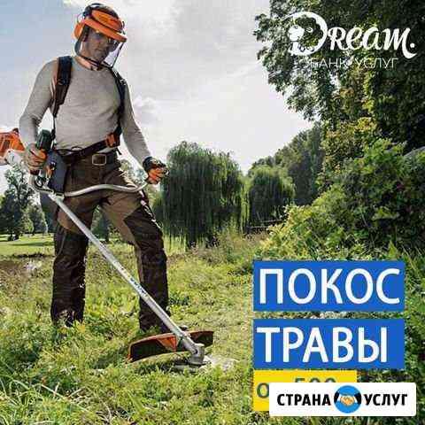 Услуги покоса травы Владикавказ