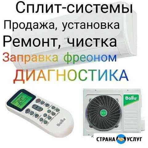 Кондиционеры, продажа, установка Георгиевск