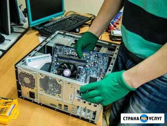 Ремонт компьютеров, ноутбуков. Выезд на дом Калуга