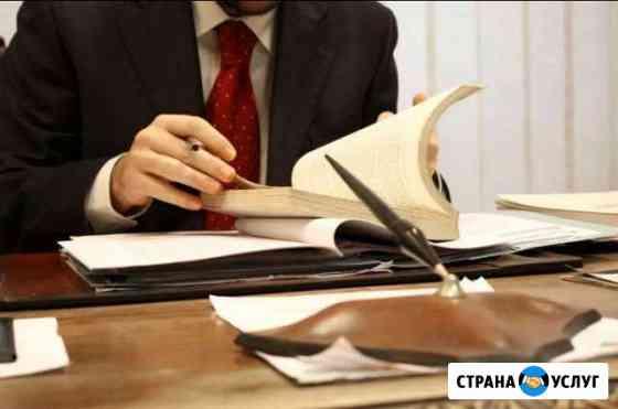 Юридические услуги Тамбов