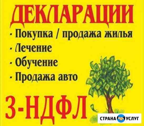 Заполнение декларации 3-ндфл Ноябрьск