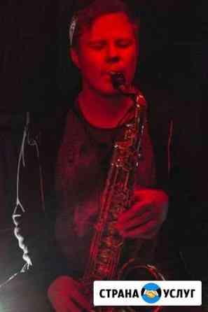Уроки игры на саксофоне Петрозаводск