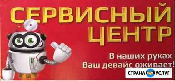 Ремонт компьютеров Чита