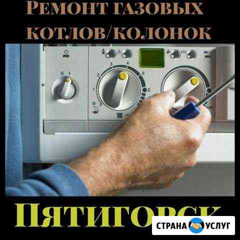 Ремонт газовых котлов,колонок Пятигорск