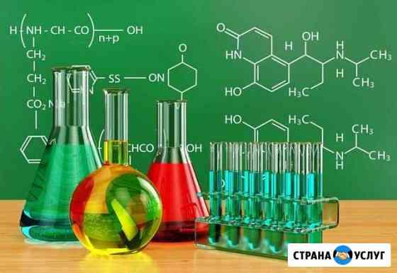 Репетитор по химии Кострома