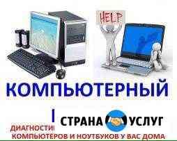 Ремонт компьютеров и ноутбуков Волгоград